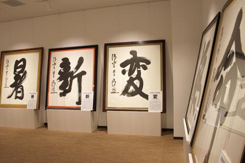 「今年の漢字 漢字ミュージアム 無料」の画像検索結果