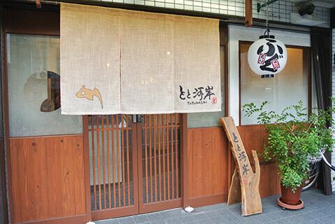 tensyu_vol028_totogashi_01