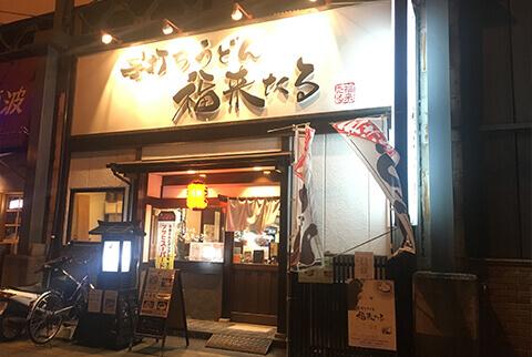 tensyu_vol29_fukukitaru_02