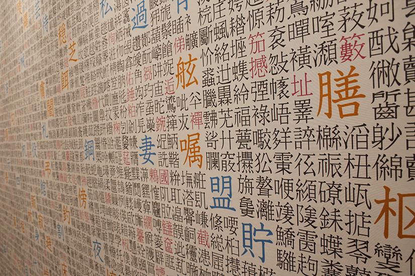1607_kanjimuseum