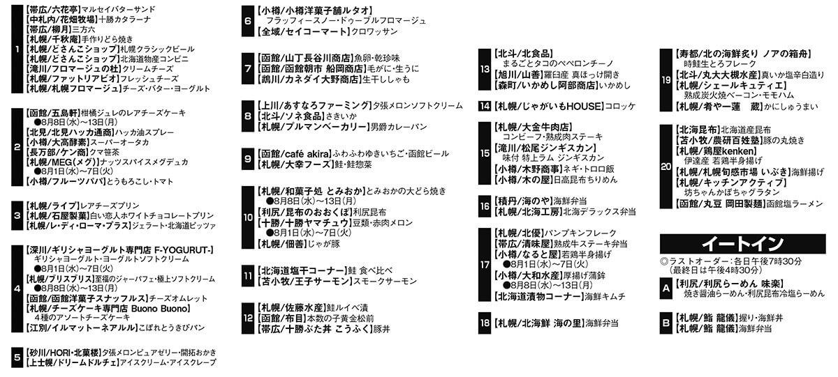 daimaru_hokkaido_2018_04_map02