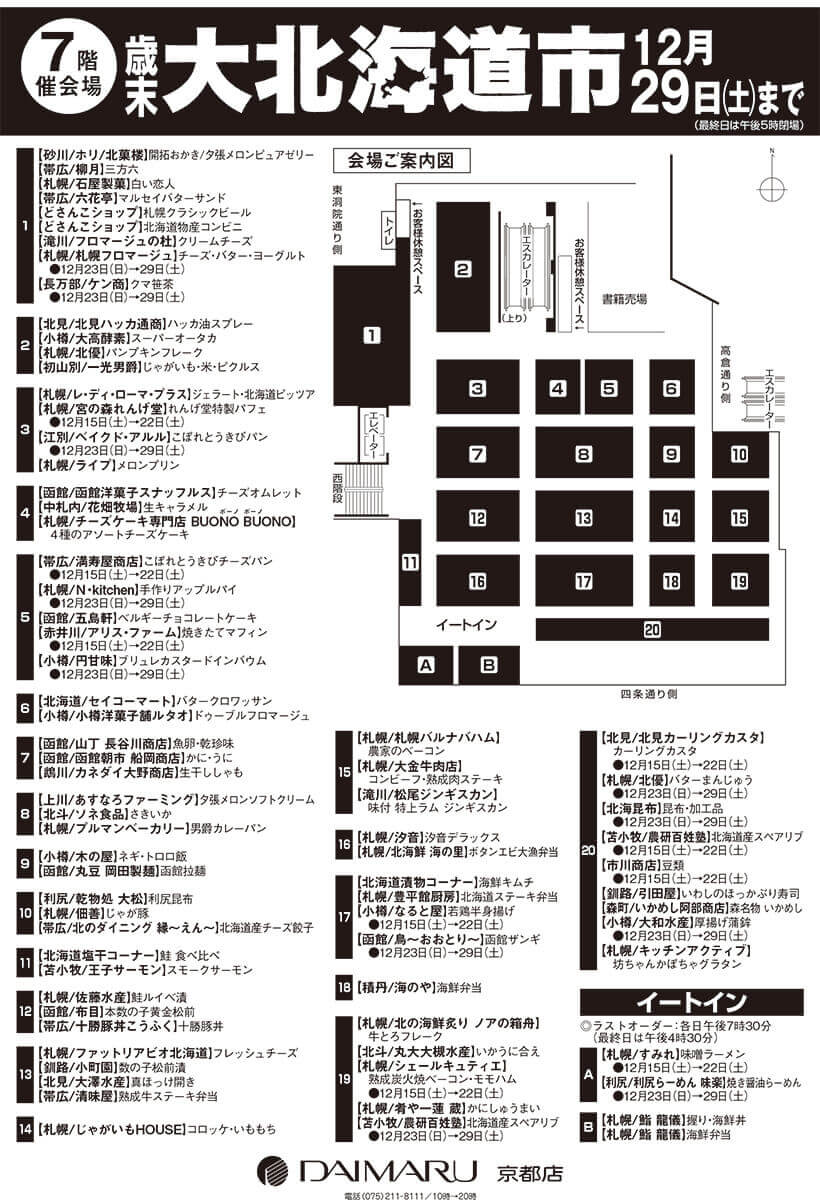 daimarukyotomise_saimatsudaihokkaidoten