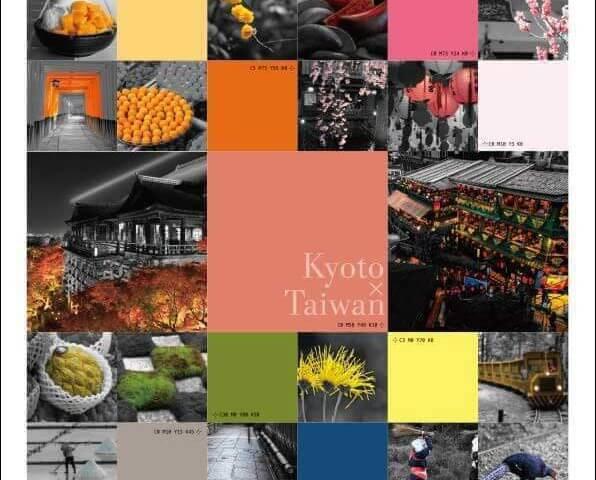 台湾の食や文化を体感![タイム堂]開業2周年記念イベント by COLORS Kyoto meets Taiwan – 色で出会う、京都×台湾。- が開催決定