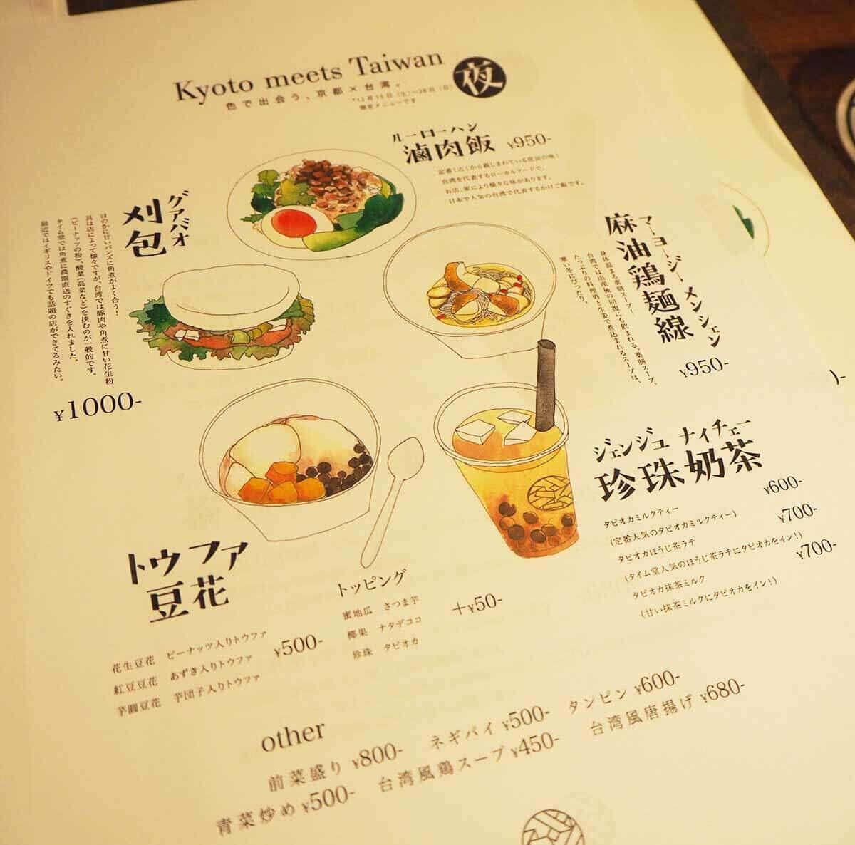 timedou_taiwan10