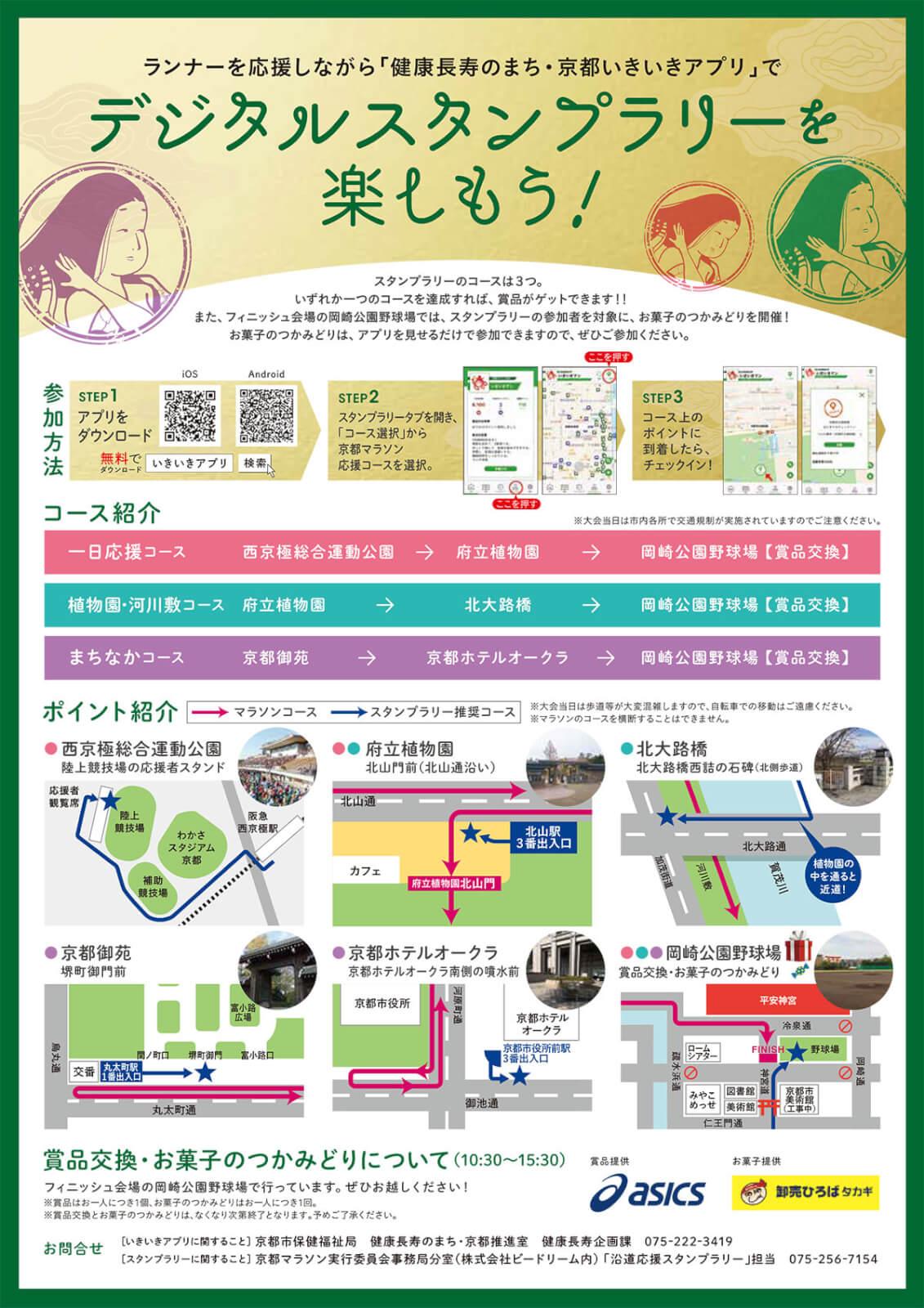 ikiiki_stamp01