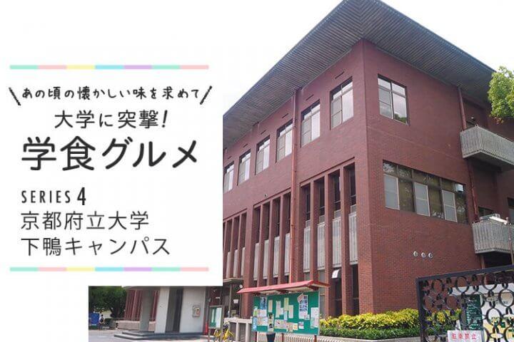 京都府立大学の[Deli Cafe たまご 京都北山]へ