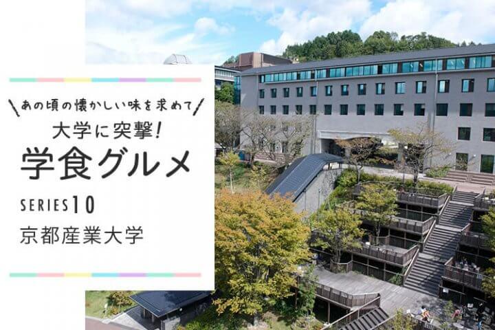 京都産業大学に突撃!学食グルメ