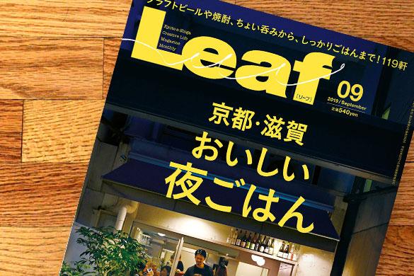 月刊誌Leaf 9月号「京都・滋賀 おいしい夜ごはん」