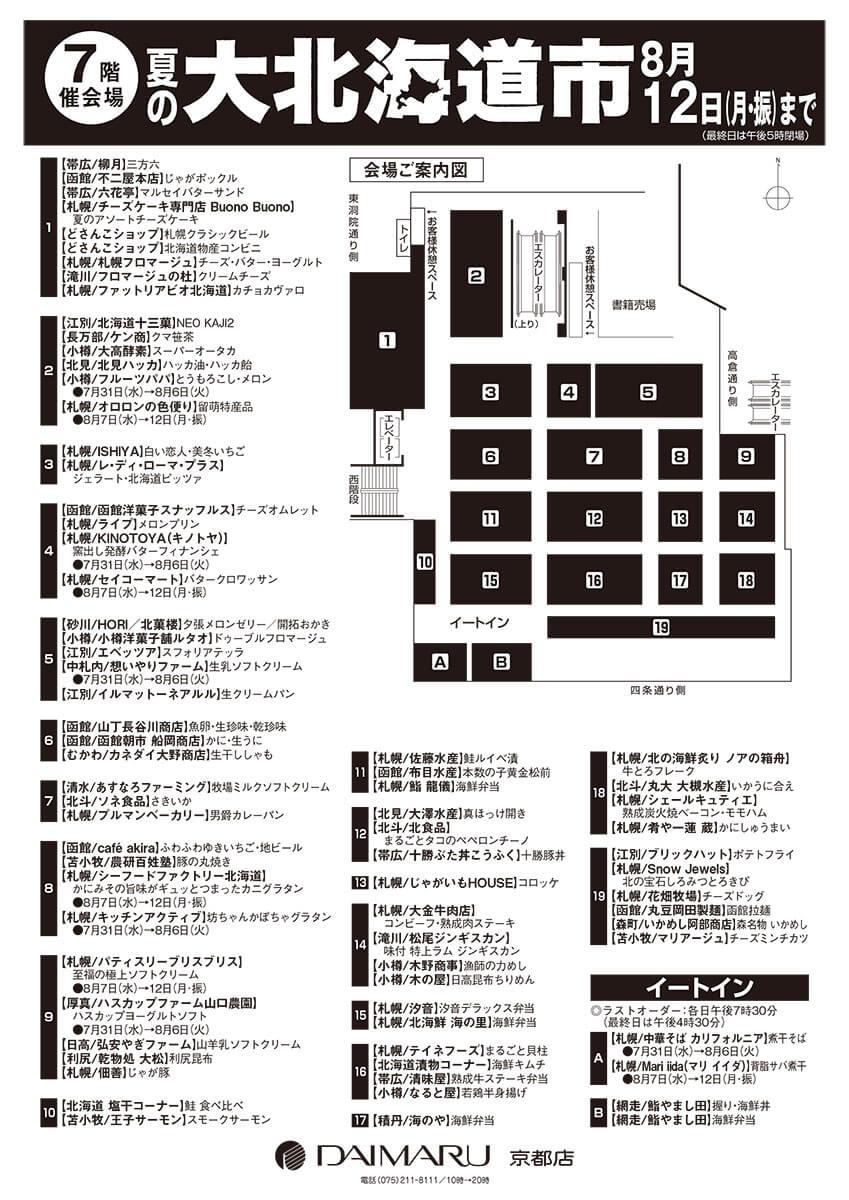 daimaru_hokkaido_2019_map
