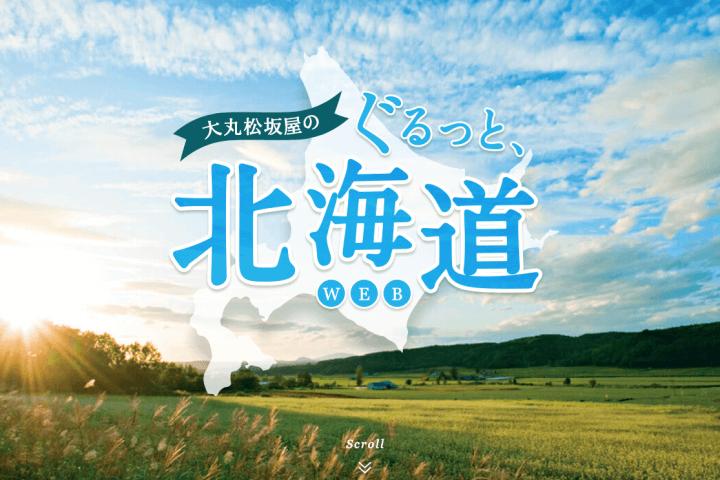 大丸京都店 夏の大北海道市