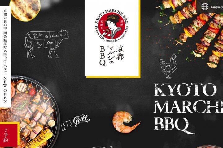 京都マルシェBBQ公式ページで、詳細をチェック