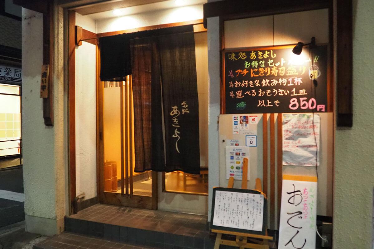 akiyoshi_gaikan