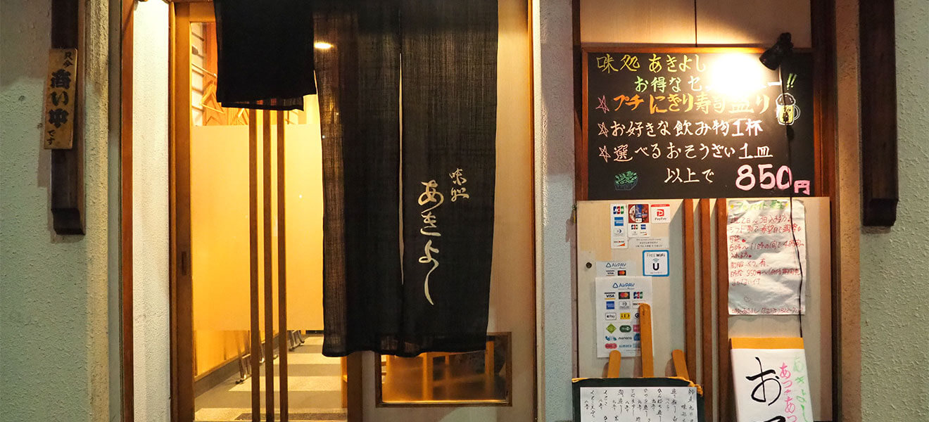 akiyoshi_mainvisual