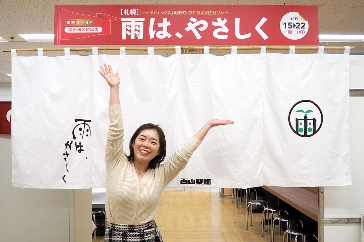 daimaru_hokkaido_19_03