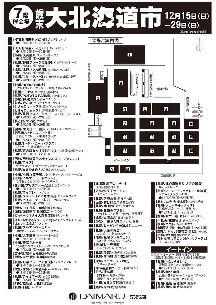daimaru_kyoto_hokkaido_2019