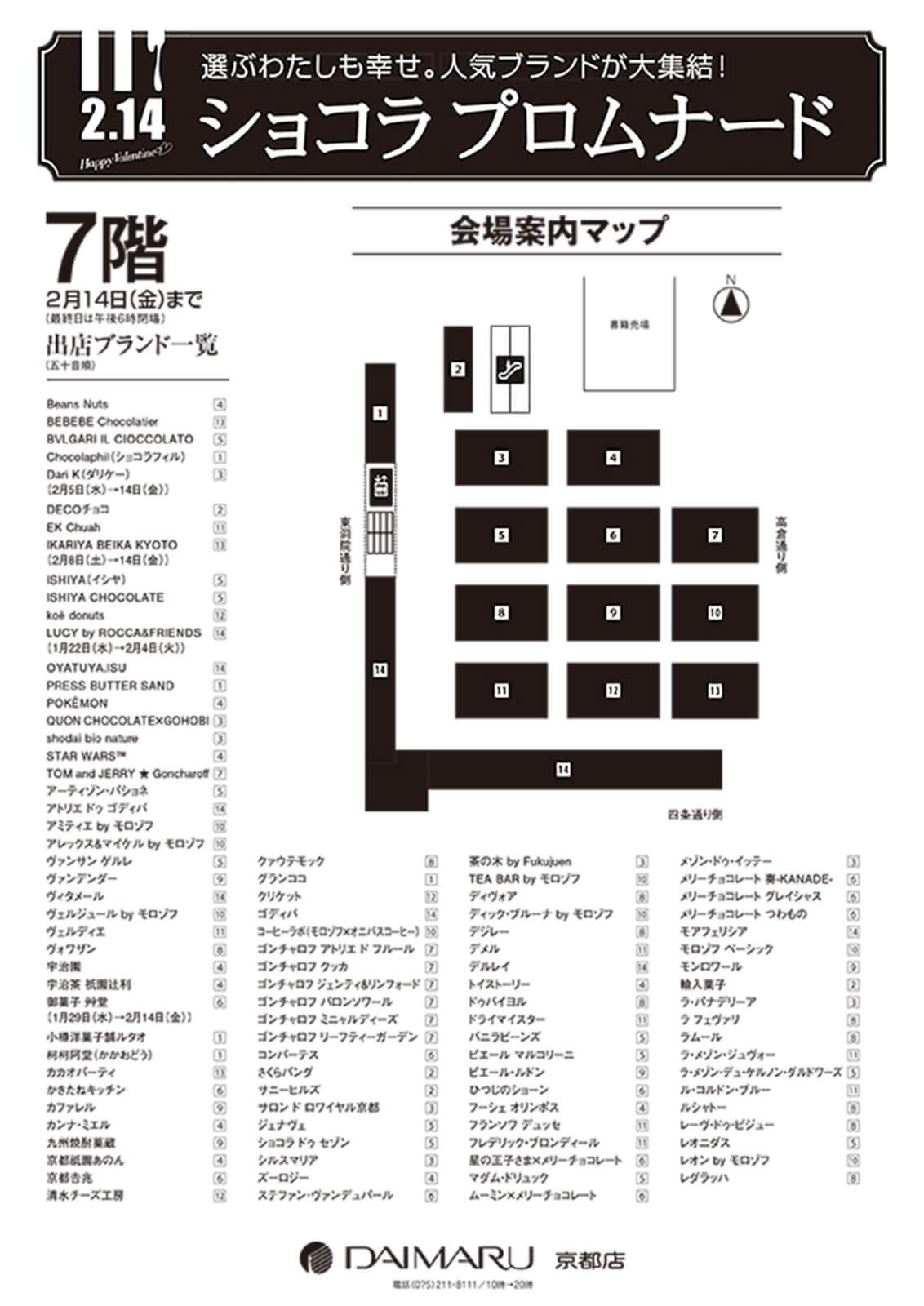 daimaru-chocola-2020map