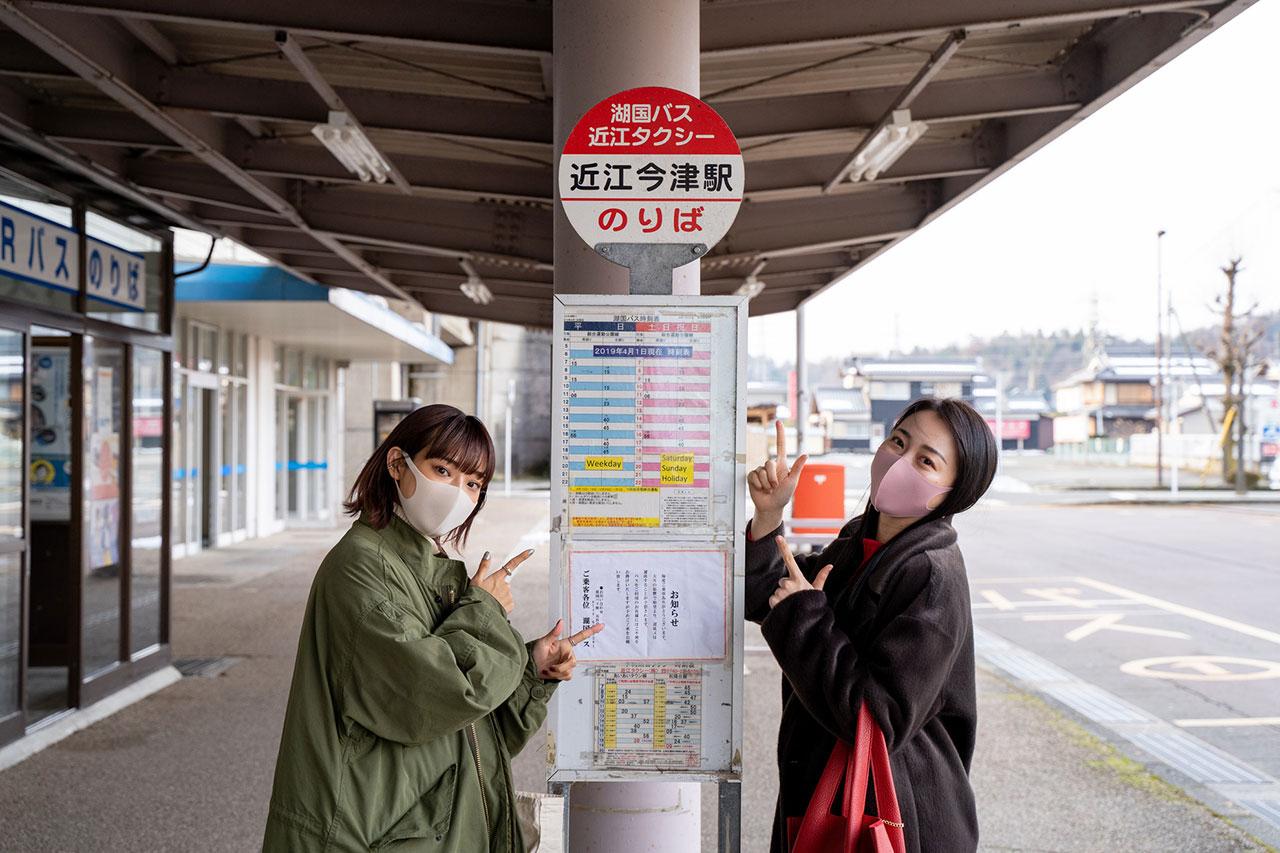 近江今津駅からはバスで約20分、タクシーなら約10分