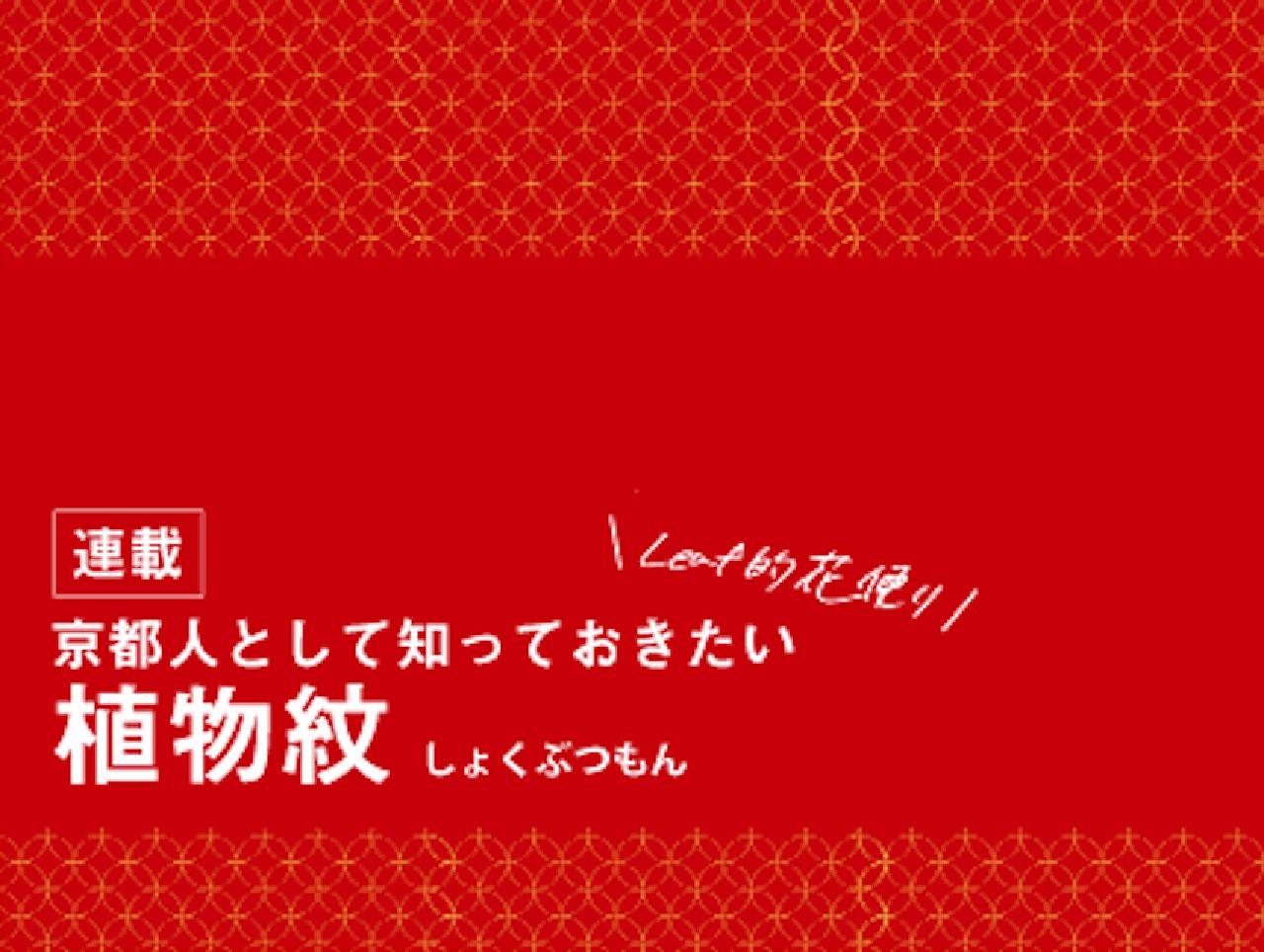 【連載】京都人として知っておきたい!植物...