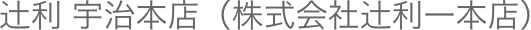 辻利 宇治本店(株式会社辻利一本店)