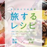 旅するレシピ