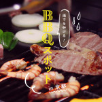 雨でも行ける!京都のBBQスポット
