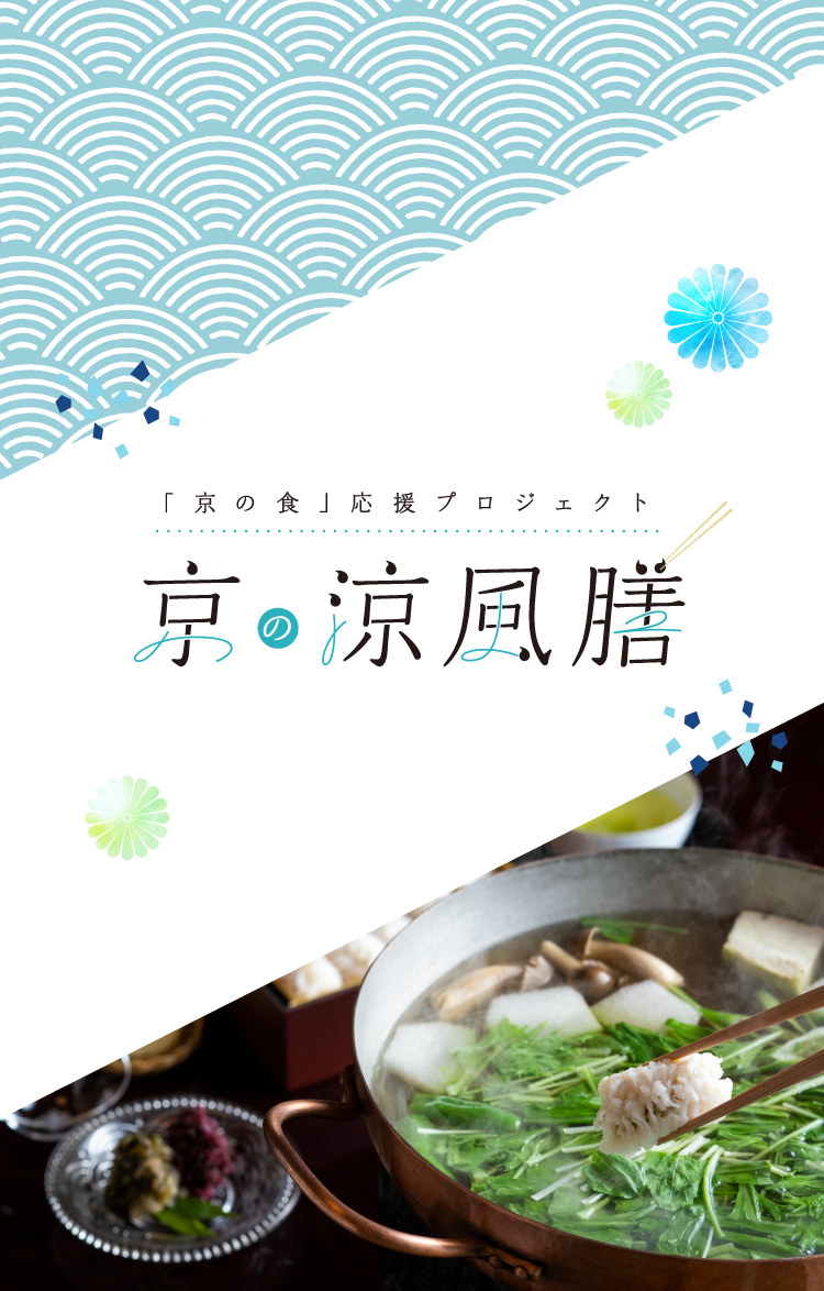 京の涼風膳