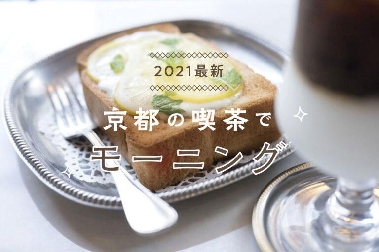 京都のおすすめ喫茶店でモーニング