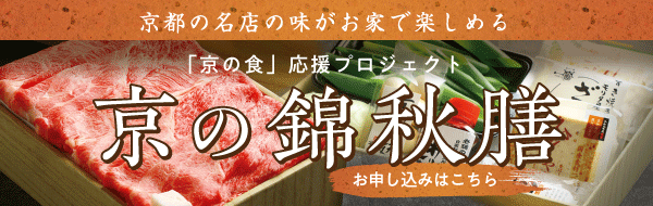 京の錦秋膳