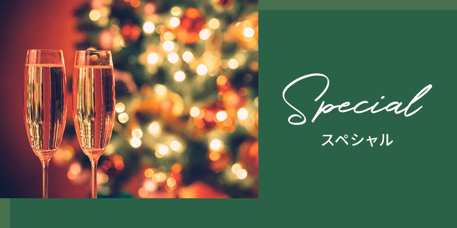 クリスマス ランチ&ディナー スペシャル