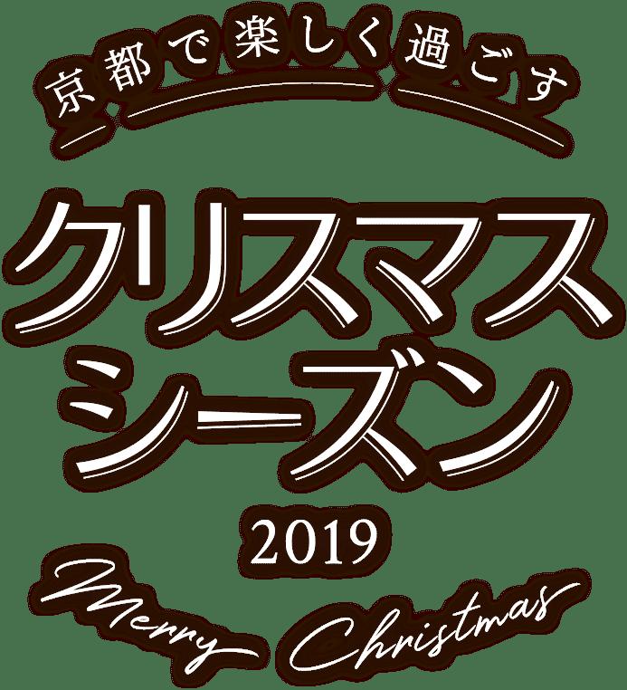 京都で楽しく過ごすクリスマスシーズン2019