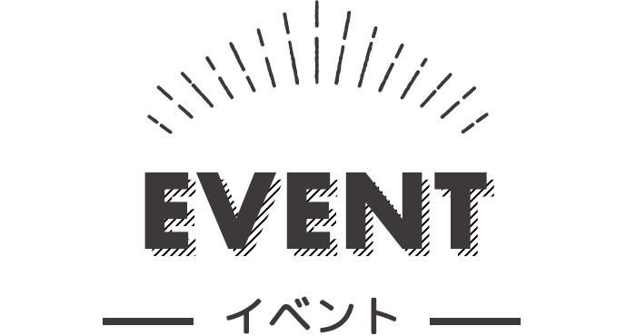 EVENT - イベント -