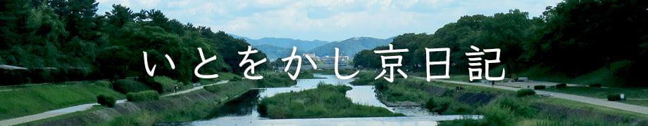 いとをかし京日記