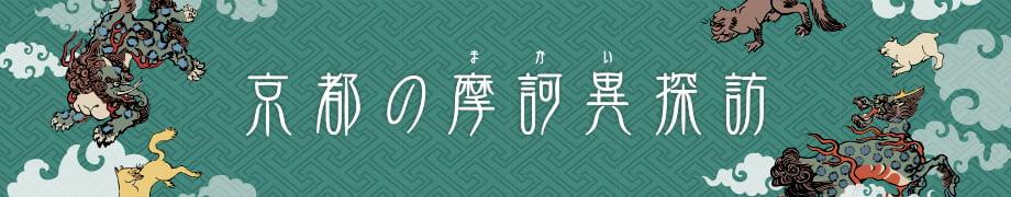 京都の摩訶異探訪