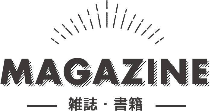 MAGAZINE - 雑誌・書籍 -
