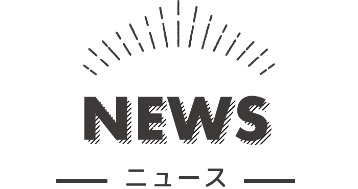 NEWS - ニュース -