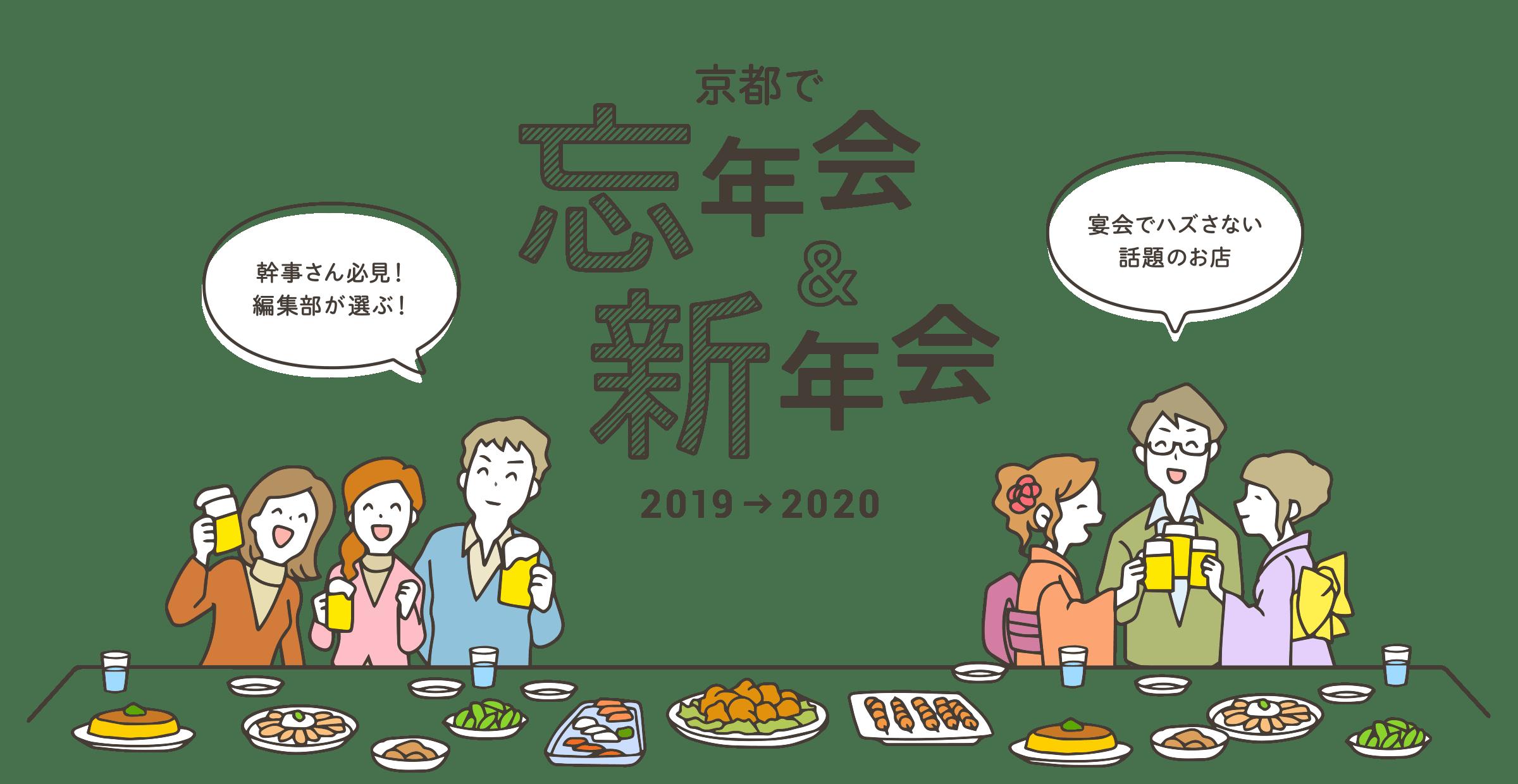 幹事さん必見!編集部が選ぶ!宴会でハズさない話題のお店 京都で忘年会&新年会2019-2020