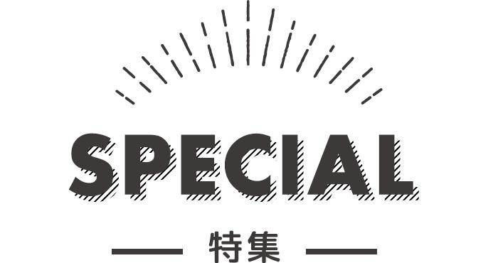 SPECIAL - 特集 -