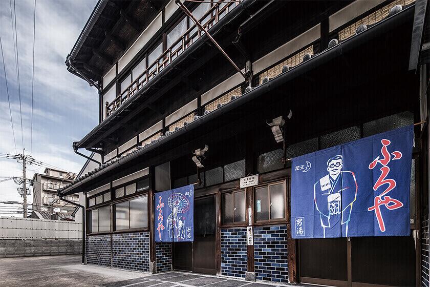 昔ながらの京都の銭湯へ