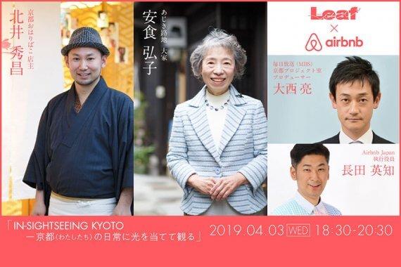 Airbnbとのコラボイベント開催!「IN-SIGHTSEEING KYOTO −京都(わたしたち)の日常に光を当てて観る」