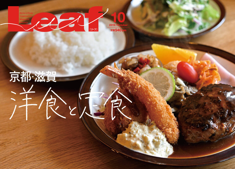 「京都・滋賀 洋食と定食」をチェック!