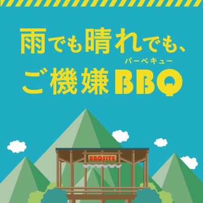 雨でも行ける京都・滋賀BBQスポット