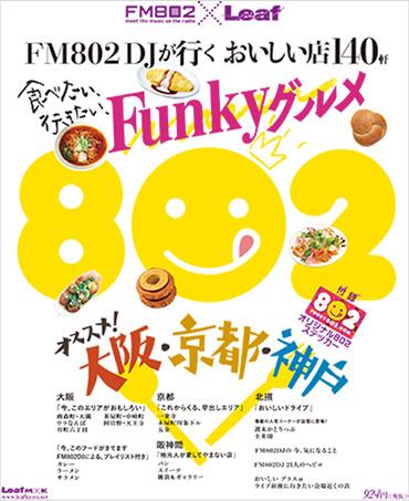 LeafMOOK - FM802DJが行く おいしい店140軒 食べたい、行きたい、Funkyグルメ