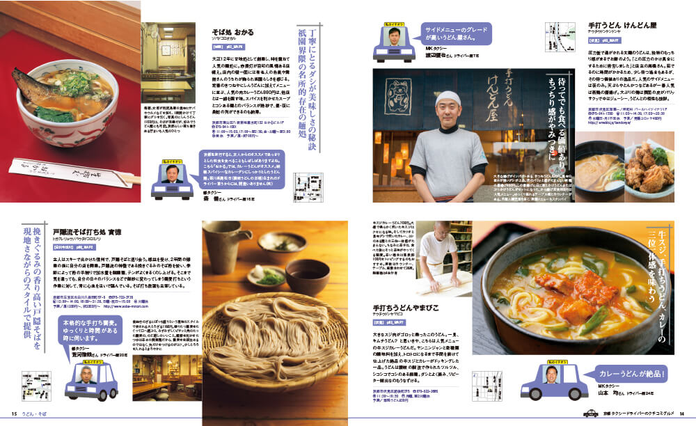 LeafMOOK 【書籍】京都 タクシードライバーのクチコミグルメ