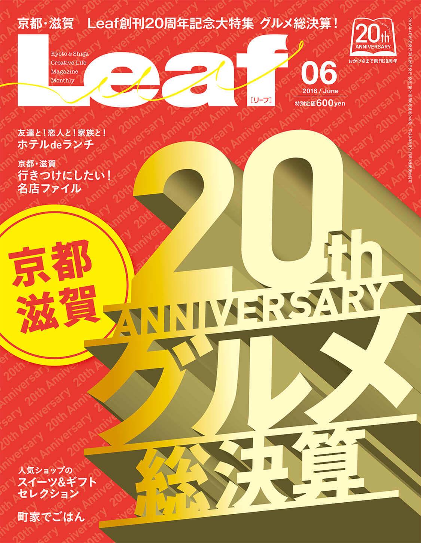 Leaf - Leaf創刊20周年 京都・滋賀グルメ総決算