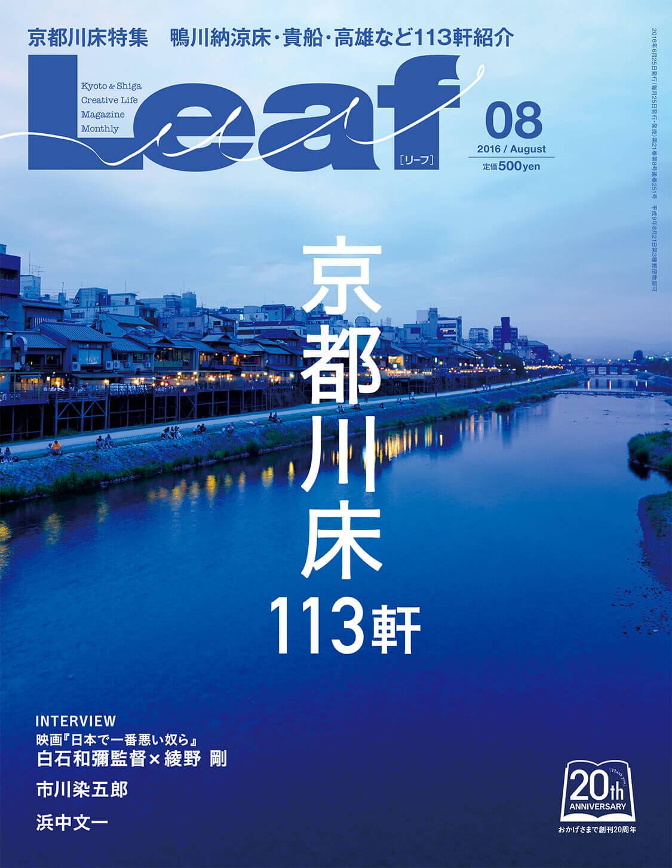 Leaf - 京都川床113軒