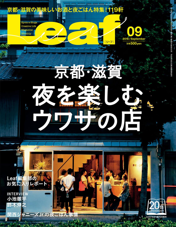 Leaf - 京都・滋賀 夜を楽しむウワサの店