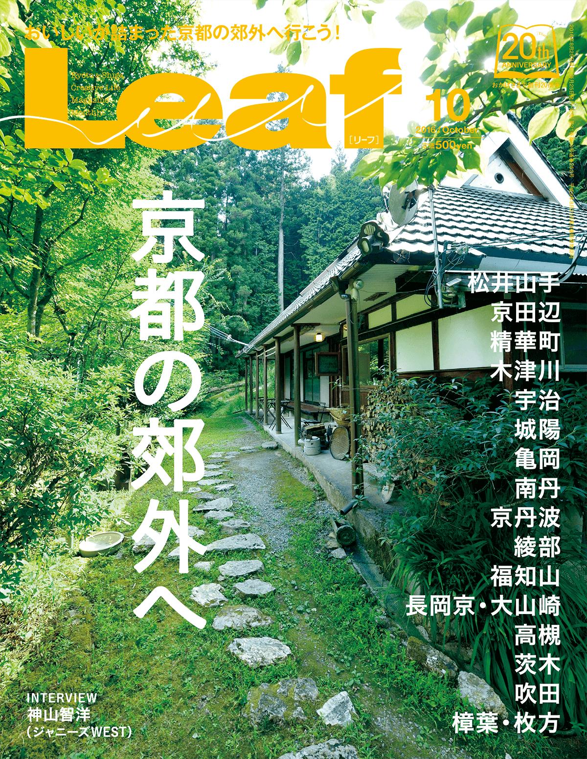 Leaf - 京都の郊外へ!