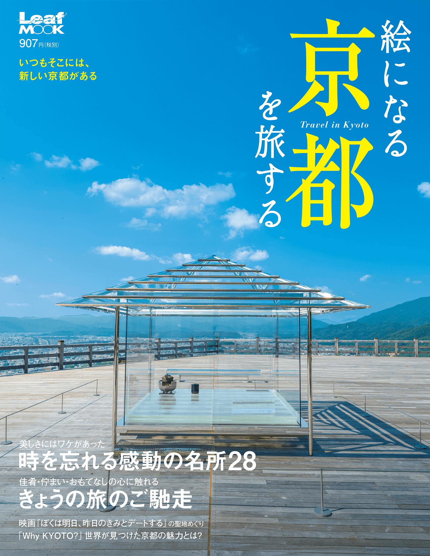 LeafMOOK − 絵になる京都を旅する