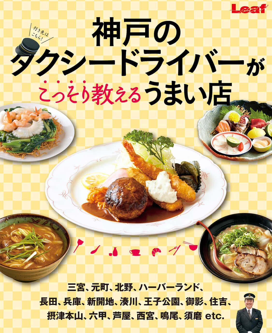 LeafMOOK 【書籍】神戸のタクシードライバーがこっそり教えるうまい店