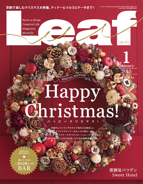 Leaf - Happy Christmas!